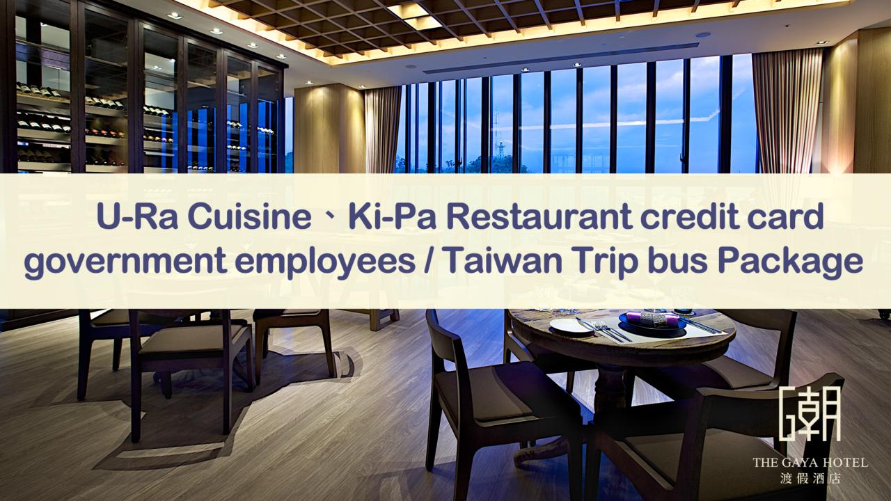 U-Ra Cuisine、Ki-Pa Restaurant credit card/government ...